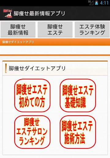 脚痩せダイエットアプリ~エステサロン最新情報~