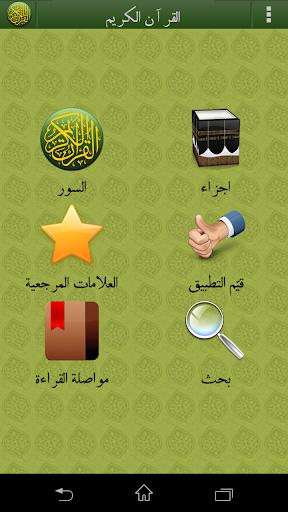 القرآن الكريم LITE
