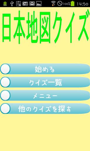 日本地図クイズ2
