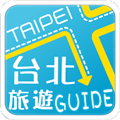 台北旅遊Guide