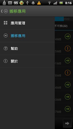 應用管理助手 App2SD - 節省手機存儲