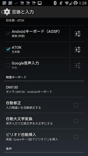 ポメラ DM100 キーボードレイアウト