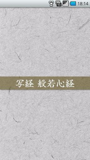 写経 -般若心経- 無料版