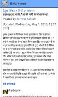Screenshot of Hindi Cricket News
