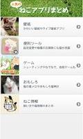 Screenshot of 人気の猫アプリまとめ