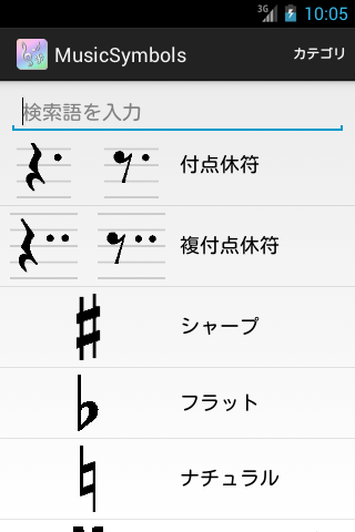 MusicSymbols 音楽記号・用語辞典