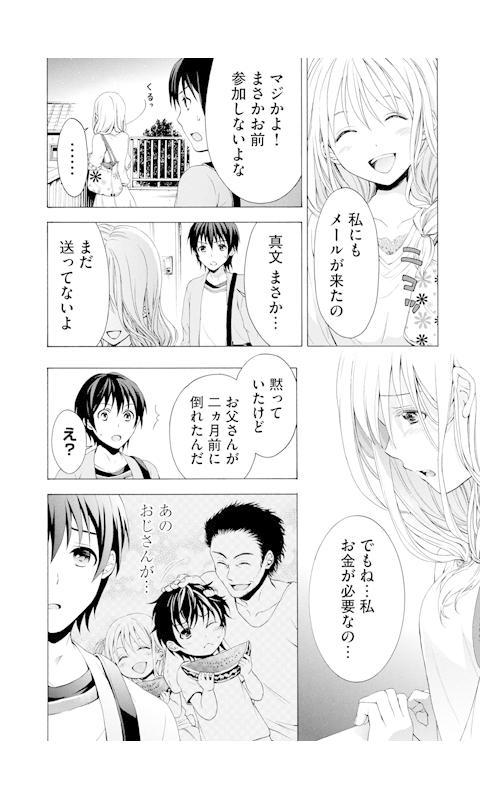 サバンナゲーム(無料漫画) - screenshot