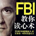 FBI教你读心术 icon