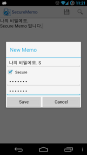 SecureMemo, free memo locker - screenshot thumbnail
