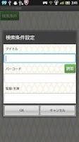 Screenshot of sCore DVD検索