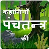 Kahaniyan Panchtantra Ki