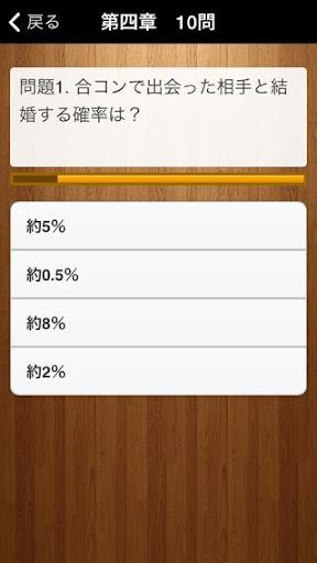 玩免費娛樂APP|下載日常の確率 app不用錢|硬是要APP