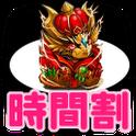 パズドラ攻略ゲーム情報満載!ゲリラ時間割-無料で魔法石!! icon