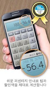 계산기 플러스 (Calculator Plus)- 스크린샷 미리보기 이미지