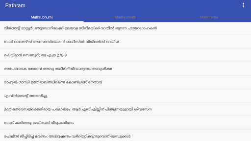 Pathram - Malayalam News