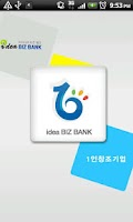 Screenshot of ideabiz bank(1인창조기업)