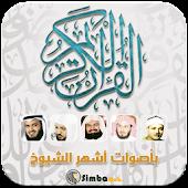 القرآن الكريم بأجمل الأصوات