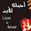كلمات حب مصورة جديدة icon