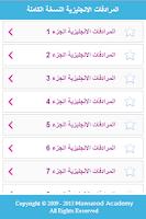 Screenshot of اهم المرادفات في الانجليزية