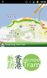 HK Tram Trail - screenshot thumbnail
