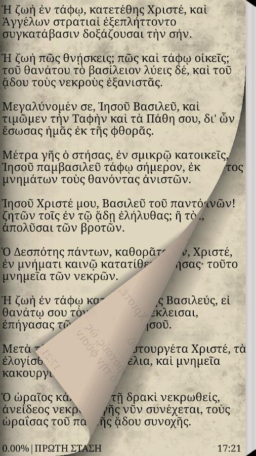 Τα Εγκώμια του Επιτάφιου - screenshot