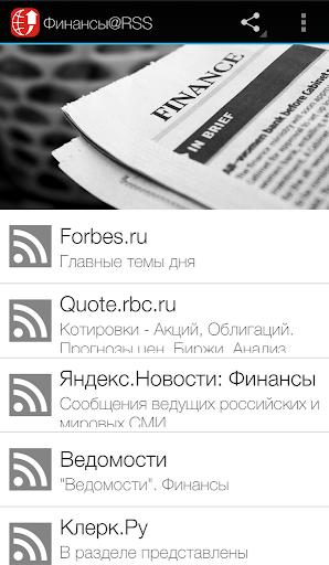 Финансы Форекс