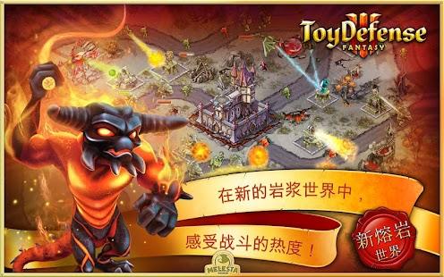 Toy Defense 3: Fantasy Free