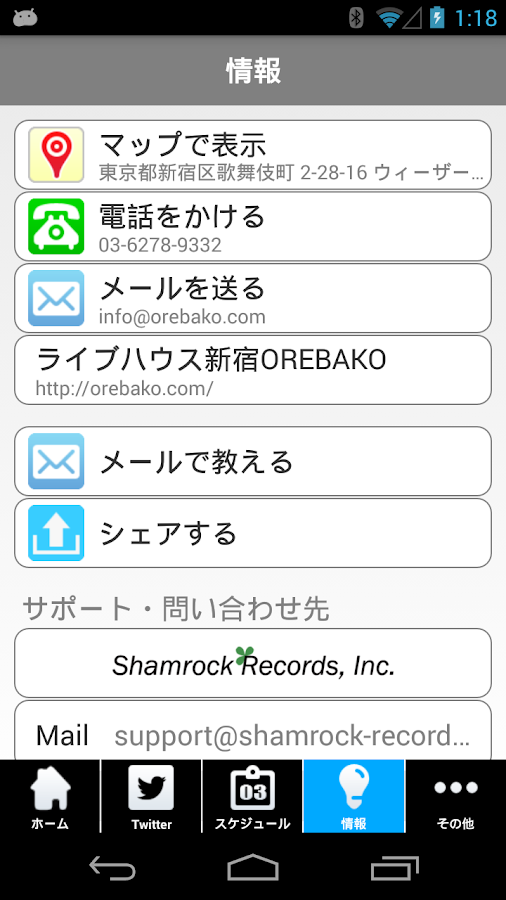 新宿OREBAKO for Android- screenshot