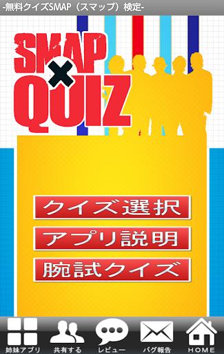 無料クイズSMAP(スマップ)検定‐めざせスマッパー!!