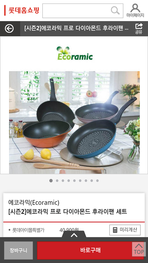 롯데홈쇼핑 LOTTE Homeshopping - screenshot