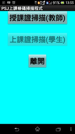 PSJ上課條碼掃碼程式