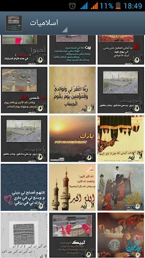 صور ورموز واتس اب اسلامية