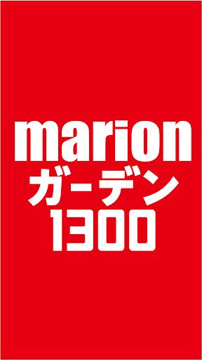 マリオンガーデン1300桑名店