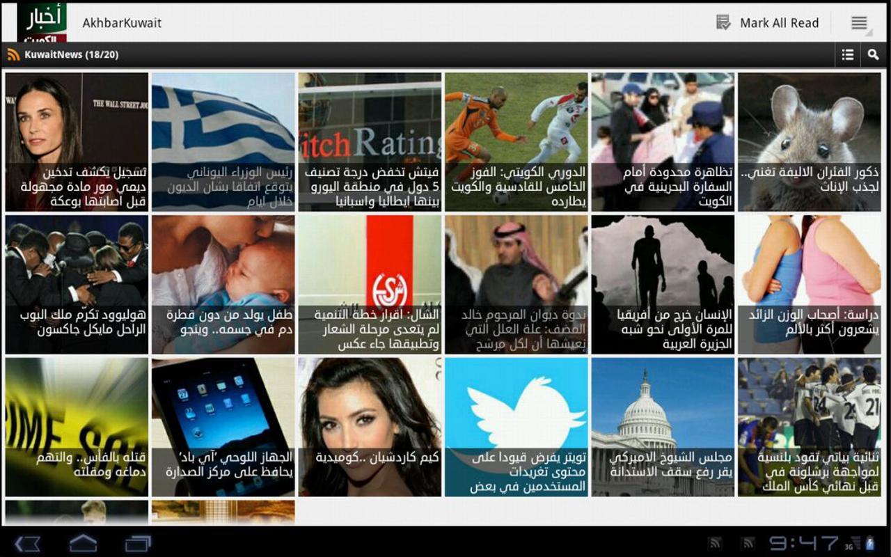 أخبار الكويت Kuwait News- screenshot