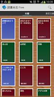 Screenshot of 読書尚友 Free (青空文庫ビューア)