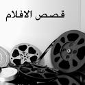 قصص افلام 2013 icon