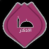 أذكار- رقية - قرآن- تفسير