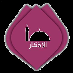أذكار- رقية – قرآن- تفسير for PC and MAC