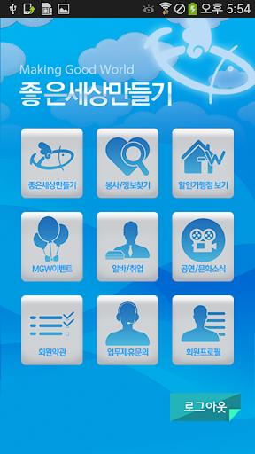 玩社交App|(구) 좋은세상 만들기 - 최신버젼 다운 요망免費|APP試玩