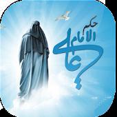 حكم الإمام علي (ع)