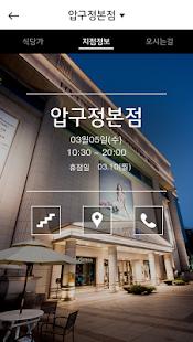 현대백화점 - náhled