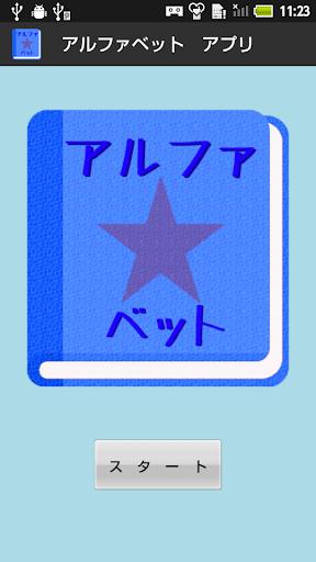 【無料】アルファベットアプリ:一覧を見て覚えよう! 男子用