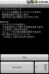 ナンプレジェネレータ- screenshot thumbnail