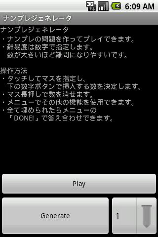 ナンプレジェネレータ- screenshot