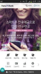 하나N Bank - KEB하나은행 스마트폰뱅킹- screenshot thumbnail