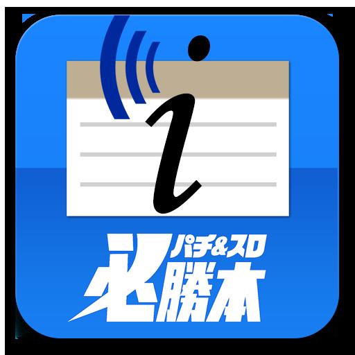 パチ&スロ必勝本 速報ウィジェット 娛樂 App LOGO-硬是要APP