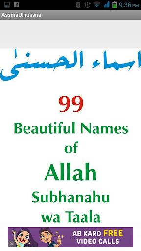 Assmaul Husna Allah Names
