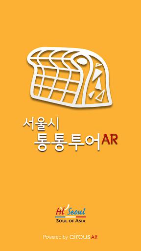 서울시 통통투어AR 증강현실
