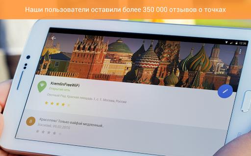 Оsmino Wi-Fi: бесплатный WiFi для планшетов на Android