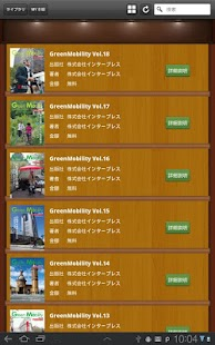 Green Mobility for Tab- スクリーンショットのサムネイル